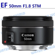 【中壢NOVA-水世界】Canon EF 50mm F1.8 STM 新款人像定焦大光圈鏡頭 平輸 一年保