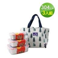 【鵝頭牌】304不鏽鋼密封保鮮盒3件組(附提袋)