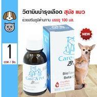 Btonic Beta-Glucan อาหารเสริมบำรุงเลือด ต้านอนุมูลอิสระ เสริมภูมิต้านทาน สำหรับสุนัขและแมว (100 มล./ขวด)