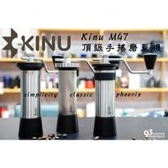 德國Kinu M47頂級手搖磨豆機 phoenix / simplicity / classic 精品磨豆機 超高精度