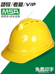 免運 工程頭盔 安全帽工地施工領導建筑工程頭盔透氣勞保男