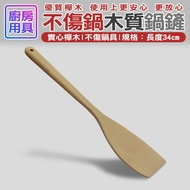 鍋鏟 櫸木鍋鏟 台灣公司附發票 IKEA 宜家 木質 不傷鍋 耐高溫 無毒 安心使用 廚房用具 鍋具 鍋鏟 URS