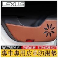 Lexus凌志 車門防踢墊 NX RX IS CT