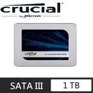 【Micron 美光】Crucial MX500 1TB SSD 2.5吋固態硬碟