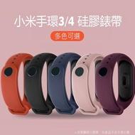 【kingkong】小米手環3/4 腕帶 替換帶 液態硅膠 多彩錶帶 運動智能錶帶 防水防丟(小米手環3/4通用 錶帶)