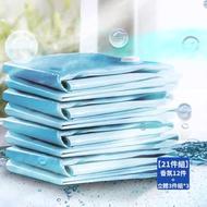 【家適帝】超值21件-頂級加厚真空壓縮袋(香氛壓縮袋12件+3D立體9件組)