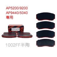 (PLUS+) AP5200/AP9200/AP9440/AP5040(同規) 改裝卡鉗 來令片