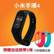 小米手環4 (第二波預購期間加送錶帶2條)
