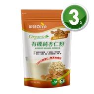 【OTER 歐特】有機純杏仁粉 3包特惠組(350g/包)