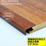 自粘實木地板收邊條門口壓條門檻條7字型L大直角PVC封邊條