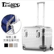 【加賀皮件】LEADMING 時尚 多色 附透明箱套 鋁框 拉桿箱 登機箱 20吋 機長箱