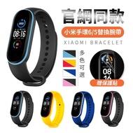 【OMG】小米手環5 撞色矽膠錶帶 雙色拼接彩色錶帶 運動替換腕帶 防水腕帶  贈保護貼(耐磨親膚防水透氣)