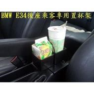 [彬工廠] BMW E34 (E32)後座乘客專用置杯架~~!!(運費另計!)