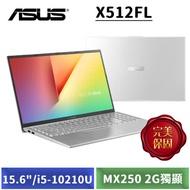 ASUS X512FL-0568S10210U 冰河銀 (15.6吋 FHD/i5-10210U/4G/1T+256G PCIE/MX250 2G獨顯/W10)