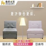 【ASSARI】莫尼台塑南亞貓抓皮單人貴妃沙發床(加碼送躺靠枕)