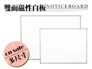 雙面磁性白板 90 X 120 公分  2013-B-149-11
