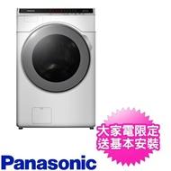 【Panasonic 國際牌】14KG變頻滾筒洗脫烘洗衣機(NA-V140HDH-W)