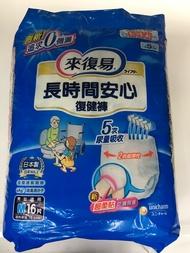 嬌聯來復易長時間安心復健褲 內褲型成人紙尿褲 日本製 M號16片 5次尿量吸收 可搭褲型用尿片包大人濕巾或添寧護墊用