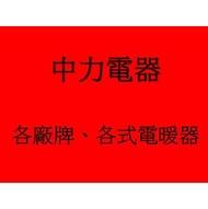 【中力】KEB-M12嘉儀鰭片式電暖器另售各式電暖器