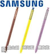 【保固一年台灣三星最安心】三星 Note9 S-Pen【原廠觸控筆】S-Pen Note 9 原廠 副廠 盒裝公司貨