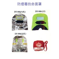 DY-990 防煙防毒救命面罩 16項保證 耐高溫 防煙頭罩 火災 逃生 口罩 頭罩 防災 防焰標準 檢驗合格