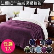 Vanoss 加厚雙面法蘭絨羊羔絨蓄熱純色保暖毯被(任選1入)