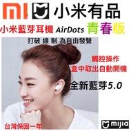 小米有品公司貨 小米藍芽耳機AirDots青春版(台灣現貨)