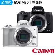 【Canon】EOS M50 Mark II 單機身--公司貨(M50M2)