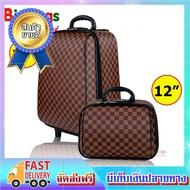 [ลดร้อนแรง] กระเป๋าเดินทาง ล้อลาก ระบบรหัสล๊อค เซ็ทคู่ 18 นิ้ว/12 นิ้ว รุ่น 98818 กระเป๋าเดินทางล้อลาก กระเป๋าลาก กระเป๋าเป้ล้อลาก กระเป๋าลากใบเล็ก กระเป๋าเดินทาง20 กระเป๋าเดินทาง24 กระเป๋าเดินทาง16 กระเป๋าเดินทางใบเล็ก travel bag luggage size ของแท้