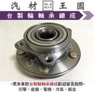 【LM汽材王國】 前輪軸承 GRUNDER 2.4 總成 有 ABS 含 哈夫 哈扶 三菱 前輪輪軸承