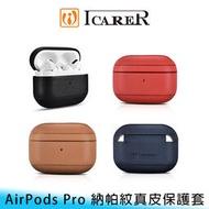 【台南/面交/免運】ICARER AirPods Pro 納帕紋 質感 真皮/皮革 頭層牛皮 防刮/防撞 保護套/保護殼