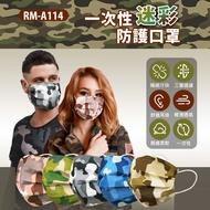 預購 RM-A114 一次性防護迷彩口罩 單色包 單片獨立包裝 3層過濾 高效隔離汙染(非醫療)
