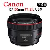 CANON EF 50mm F1.2 L USM (平行輸入)