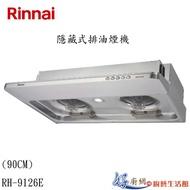 Rinnai-林內牌RH-9126E隱藏式排油煙機(90公分)