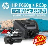 【送32G+車用清潔組】HP F660g 雙鏡頭行車紀錄器 前後1080p GPS測速照相提示 行車記錄器【禾笙科技】