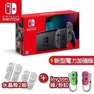 【網購獨享優惠】Nintendo 任天堂 Switch新型電力加強版主機 灰色+joy-con 手把任選+joy-con 水晶殼007*2組