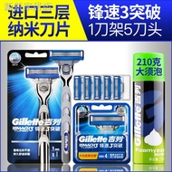 刮鬍刀♞☂Gillette吉列鋒速3突破剃須刀刀片