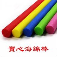 【現貨】特價 實心海棉棒 海綿棍 體能教具 打人棒 遊戲棒 浮條 海綿棒 軟棒 浮力棒 團康道具