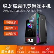 配件(出貨快)AMD銳龍R9 3900X主機RTX2070S 2060 2080S電競網紅直播游戲電腦