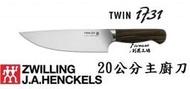 「Formosa巧匠工坊」德國雙人牌Zwilling 雙人牌 1731 8吋主廚刀 開廠紀念刀