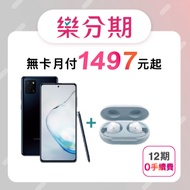 【Samsung】Galaxy Note10 Lite N770 (8G/128G)+Galaxy Buds+ 無線藍牙耳機※加贈手機配件三件組 (9H鋼化玻璃保護貼+防摔空壓殼+手機充電線) ※加
