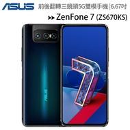 ASUS ZenFone 7 (ZS670KS 6G/128G)前後翻轉三鏡頭5G雙模全頻極速旗鑑級手機