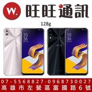 【旺旺通訊】ASUS ZENFONE 5Z ZS620KL 128G  全新 原廠公司貨