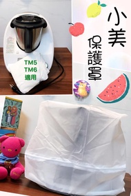 美善品可用小美保護罩 防塵罩 保護袋 防螞蟻 防蟑螂 收納袋 可水洗 機器洗TM5 TM6可用