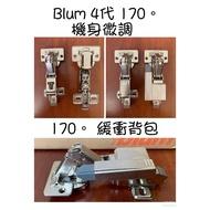 進口奧地利Blum (五金界的賓利)170度無緩衝鉸鏈+緩衝背包+封蓋