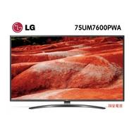 🔥春季特惠🔥 LG 樂金 75型4K 智慧連網電視 75UM7600 / 75UM7600PWA / UM7600