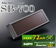 塞?斯特爾 ★ SB-700 太陽能電池充電器 Creer Online Shop