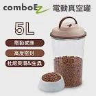 ComboEz 智能電動自動抽真空保鮮罐 5L淺咖啡