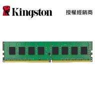 金士頓 KCP429NS6/8 DDR4 2933 8GB 桌機PC 品牌專用記憶體 DIMM 8G 288pin