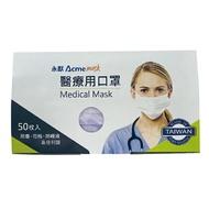現貨 永猷 雙鋼印素面 醫療用 口罩 未滅菌 成人 台灣製 50片 /盒 YN-501A